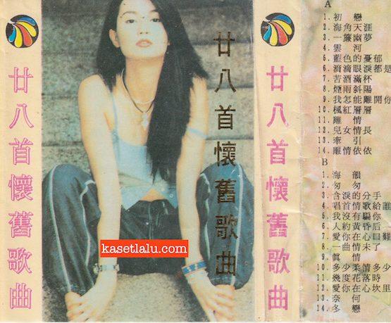 MANDARIN : CHINESE SONG